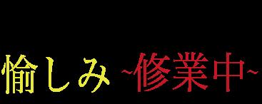京都人の密かな愉しみBlue修業中の放送順番は?出演者やあらすじは?
