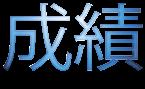 井手上漠(モデル)成績優秀?高校の偏差値や大学進学を紹介!!