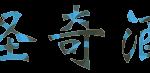 東京怪奇酒の放送地域は?名古屋や仙台は宮崎は放送しない?