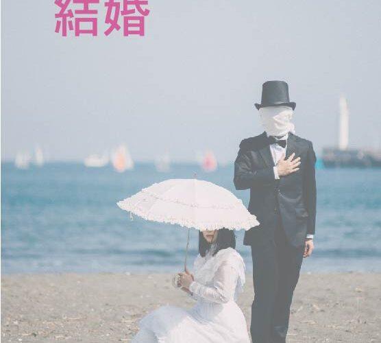 中野量太監督は恋のキューピット!中村倫也のいい人は?本人の結婚は。