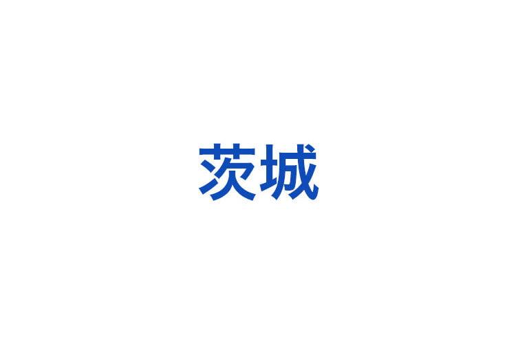 ドラゴン桜2の茨城ロケ地が観光地!海なし県の施設とちぎ海浜自然の家の料金は?