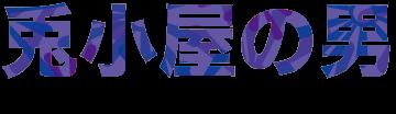 闇芝居9期(2021)2話兎小屋の男を無料で動画視聴!あらすじや声優は?
