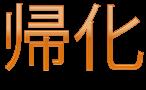 宇津木麗華が国籍を中国から帰化したのはなぜ?苗字は恩師から!