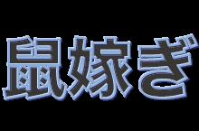 闇芝居9期(2021)1話鼠嫁ぎを無料で動画視聴!あらすじや声優は?