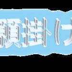 橋本大輝(体操)願掛けに勝守をした神社はどこ?小御門神社は成田に!