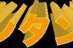 三田佳子が病気で引退危機の時に食べたワンタン麺の店の場所はどこ?