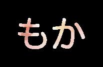 大塚萌香(もか)wiki風プロフや経歴で紹介!今日好きの向日葵編に出演!