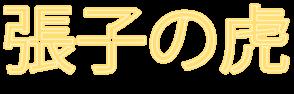 闇芝居9期(2021)5話張子の虎を無料で動画視聴!あらすじや声優は?