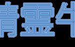 闇芝居9期(2021)6話精霊牛を無料で動画視聴!あらすじや声優は?