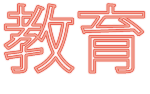 伊沢拓司の教育は父親の親父ギャグやクイズから?好きな物にハマる?