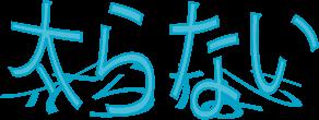 寺田昌之がラーメンで太らないのはなぜ?理由は毎日の習慣とサプリ!