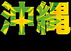 村上信五&丸山隆平が沖縄旅行で大変な目に!大雨が降り宿なしに!