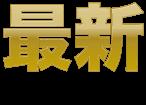 【最新】香川真司の移籍はMLSチーム?日本には戻らない?