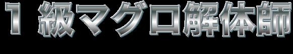 川村文乃が1級マグロ解体師の資格取得はなぜ?解体ショーを見たから!